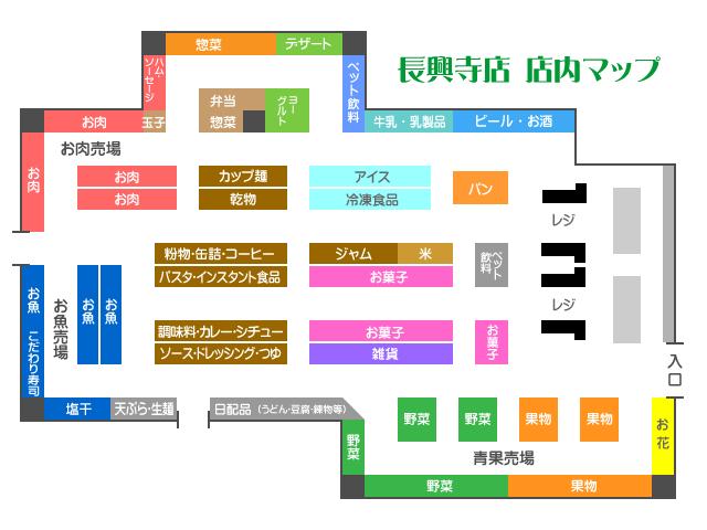 長興寺店内マップ