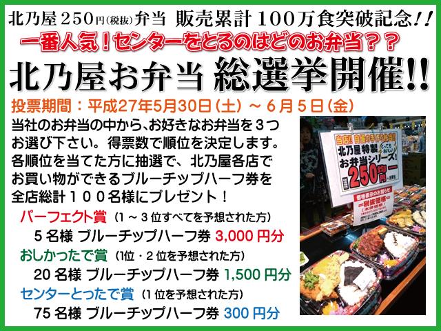 20150526お弁当総選挙