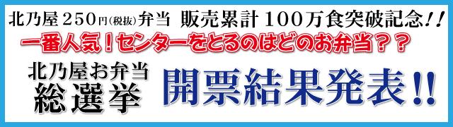 20150610お弁当総選挙-開票結果発表タイトル