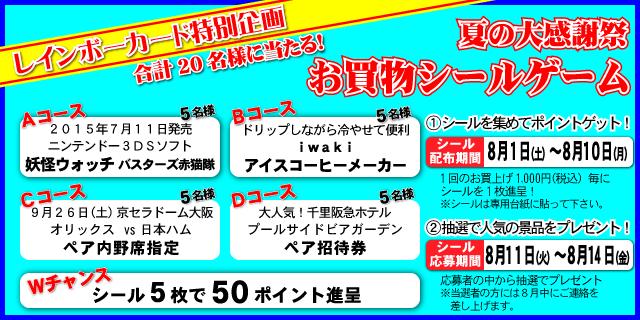 20150801お買物シールゲーム