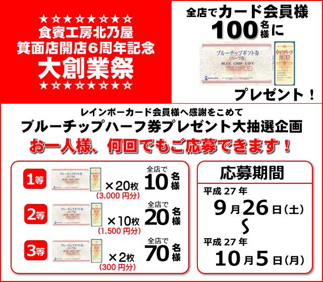 20150926ハーフ券プレゼントヘッダー