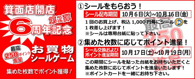 20151006お買物シールゲーム