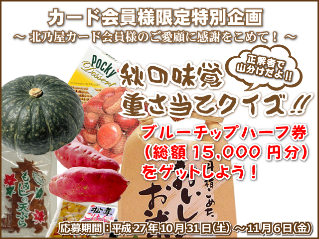 20151031秋の味覚重さ当てクイズ