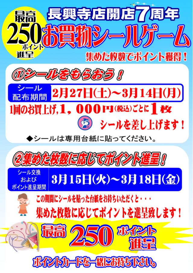 20160227長興寺店開店7周年お買物シールゲームのポスター