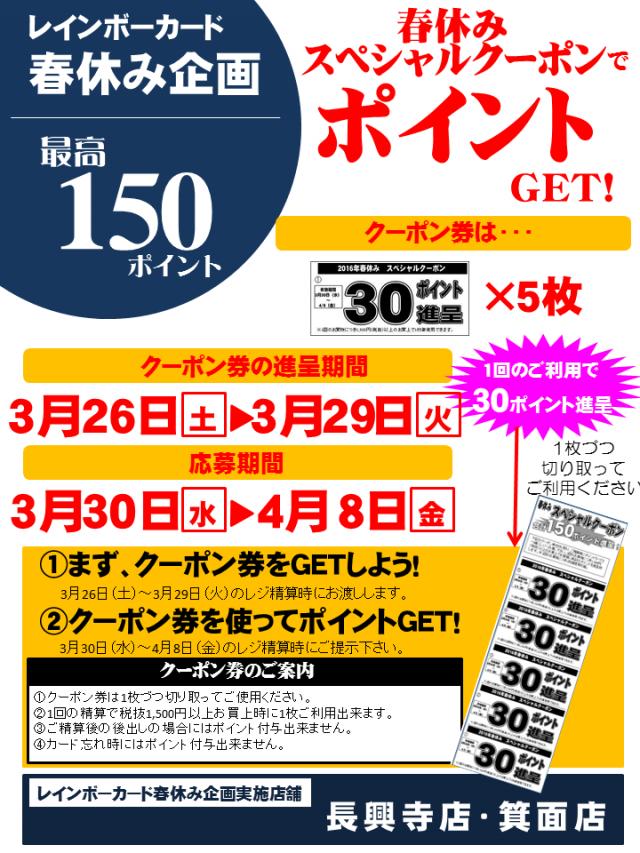 20160326春休みクーポン企画ポスター