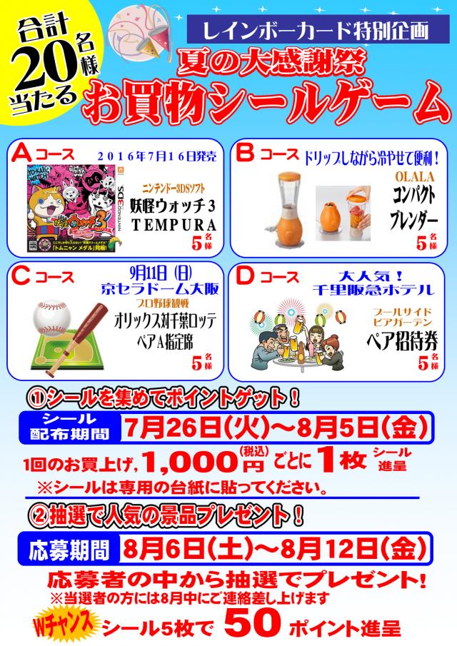 20160726お買物シールゲーム