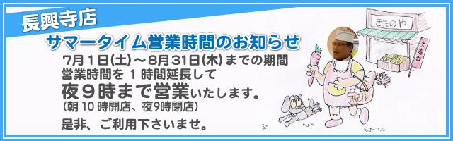 長興寺店:サマータイム営業時間のお知らせ