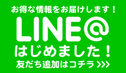 LINE@はじめました!