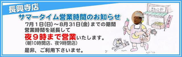 長興寺店 サマータイム営業時間のお知らせ