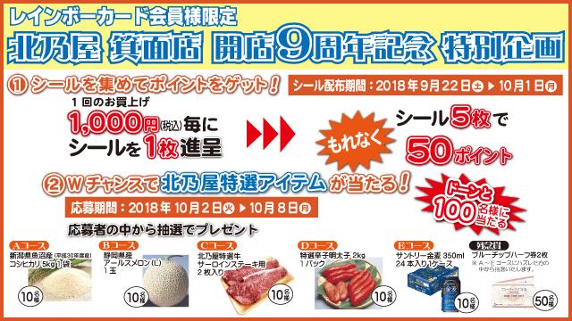北乃屋箕面店開店9周年記念特別企画