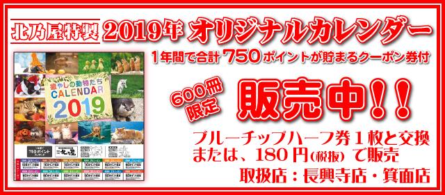 北乃屋特製「2019年オリジナルカレンダー」販売中!