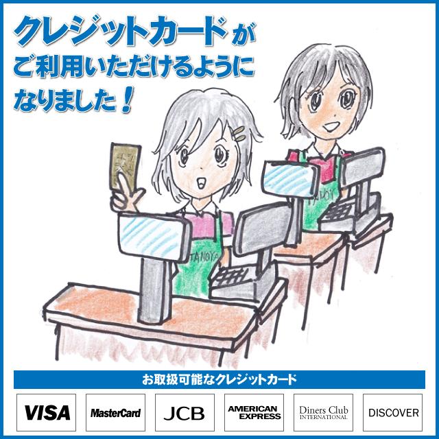 クレジットカードがご利用いただけるようになりました!
