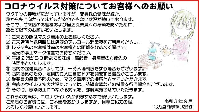 コロナ緊急事態宣言発出におけるお願い